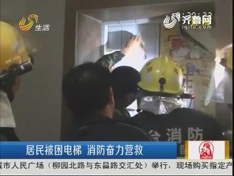 烟台:居民被困电梯 消防奋力营救