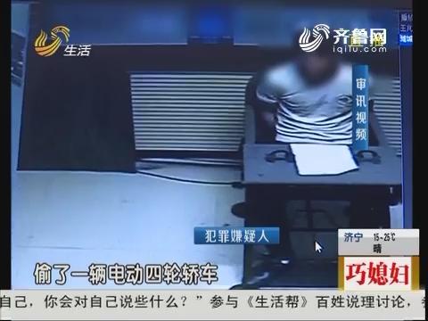 潍坊:电动轿车被偷走 电瓶成线索