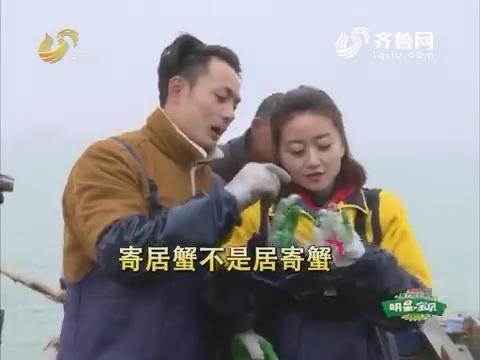 明星宝贝:崔璀尝试鲜虾刺身 还原食物本身的味道