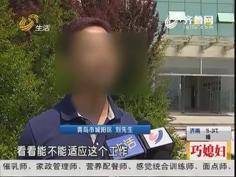 """青岛:网上找工作 先交千元""""保险费""""?"""