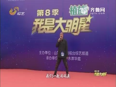 我是大明星:郑诗虎演唱歌曲《闯码头》现场调解家庭矛盾