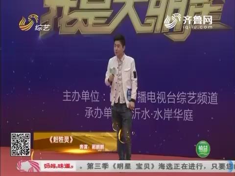 我是大明星:郝鹏鹏演唱歌曲《赶牲灵》成功晋级