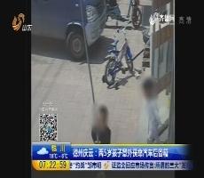 德州庆云:两5岁孩子意外丧命汽车后备箱