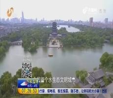 现代泉城——济南
