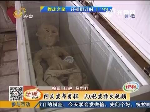 滨州:电死外星人?截自《拉呱》四年前报道