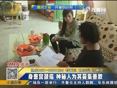 聊城:大姐突然变网红 网上莫名被人捐款