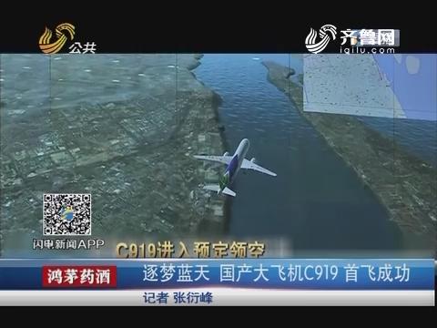 逐梦蓝天 国产大飞机C919首飞成功