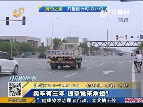 滨州:意外收到违章短信 大哥心生疑虑