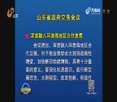 省政府召開常務會議 研究環渤海地區合作發展綱要實施意見等工作