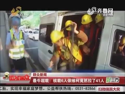 【群众新闻】诸城:核载九人面包车超员拉了20人