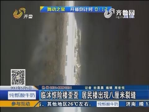 临沭惊险楼歪歪 居民楼出现八厘米裂缝