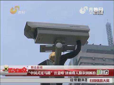 """【群众新闻】""""中国式过马路""""注意啦 济南将人脸识别抓拍"""