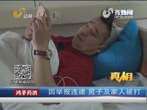 【真相】济南:因举报违建 男子及家人被打
