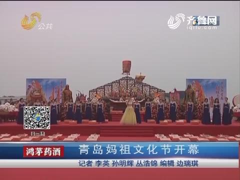 青岛妈祖文化节开幕