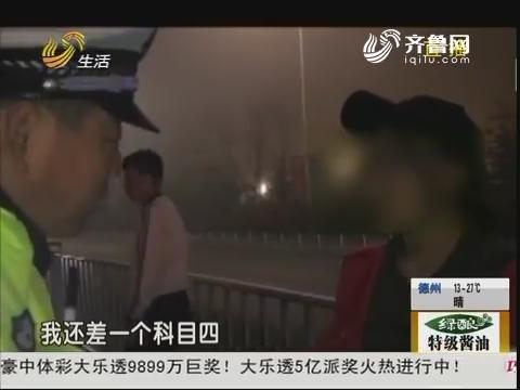 青岛:路遇交警 车内男女匆忙换座