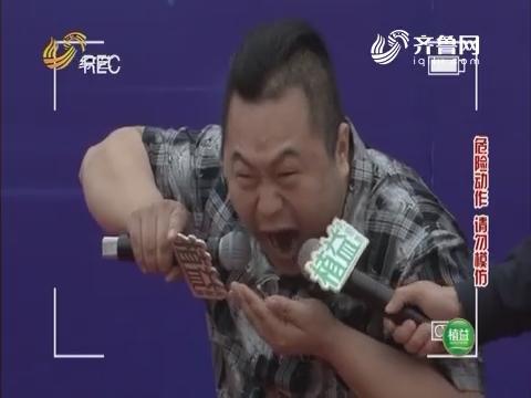 我是大明星:37岁的段俊江现场表演口吃灯泡