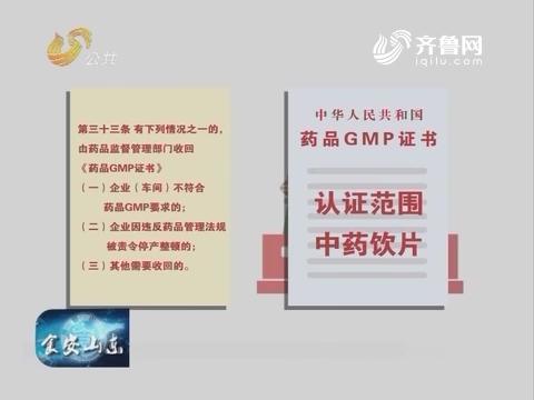 食安山东:山东舜生堂中药饮片有限公司药品GMP证书被依法收回