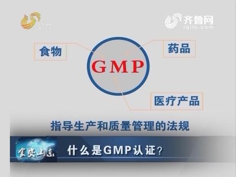 食安山东:什么是GMP认证?