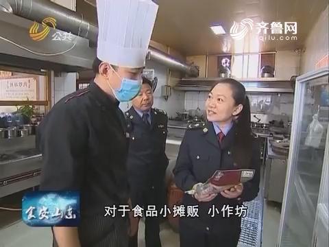 食安山东:潍坊青州市——加强食品安全标准化建设提升食品安全保障水平