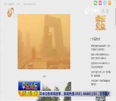 【超新早点】雾炮车围环境监测点转?北京环保局:对作假零容忍