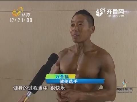 锻炼呈现美好身形 淄博市第七届全民健身运动会健美健身锦标赛开幕