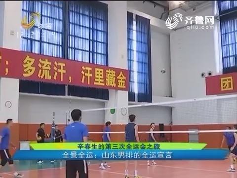 辛春生的第三次全运会之旅 全景全运:山东男排的全运宣言