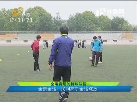 全运赛场特殊队伍 全景全运:民警高手全运绽放