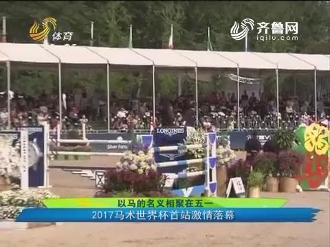 以马的名义相聚在五一 2017马术世界杯首站激情落幕
