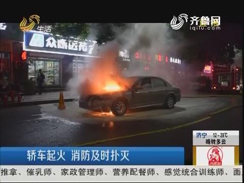 淄博:轿车起火 消防及时扑灭