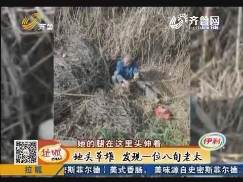 成武:地头草堆 发现一位八旬老太