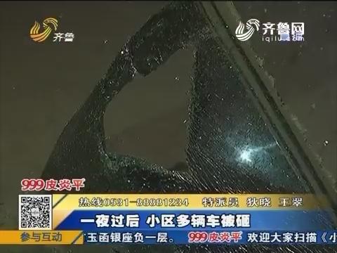 聊城:一夜过后 小区多辆车被砸