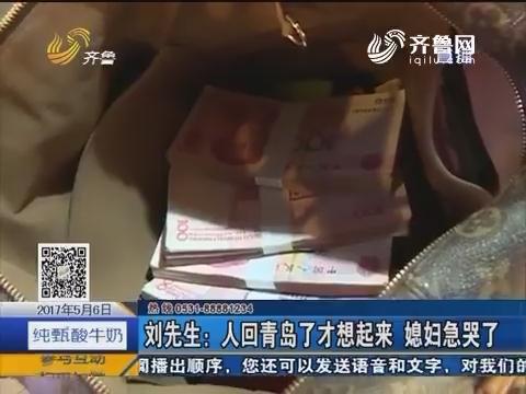 济南:马大哈!包丢了 内有现金整整14万
