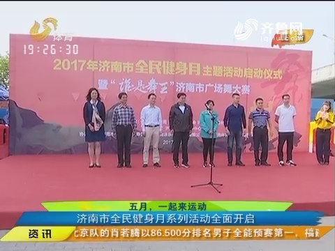 五月,一起来运动:济南市全民健身月系列活动全面开启