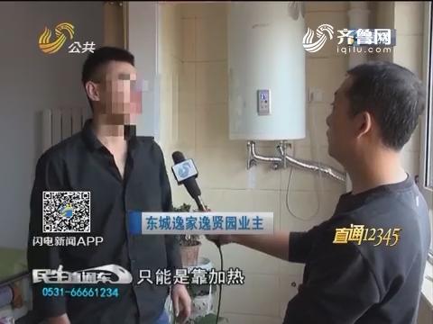 【直通12345】济南:水温20摄氏度  开发商安装假太阳能?