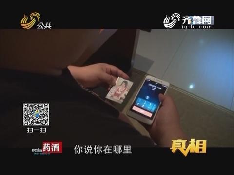 【真相】临沂:酒店客房门缝里的小卡片