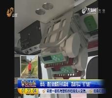 """青岛:医疗救援直升机落地 急救可以""""打飞的"""""""