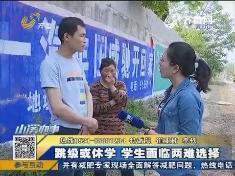 邹城:跳级或休学 学生面临两难选择