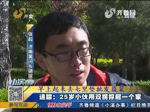 【追踪】济南:25岁小伙用双拐撑起一个家