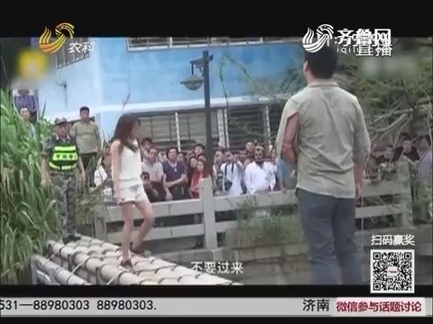 【今日微话题】翻看老公手机被拒绝 女子跳河相逼