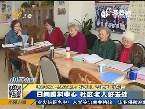 青岛:日间照料中心 社区老人好去处
