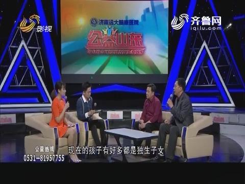 公益山东:夏津双语——素质教育新理念 心理辅导进校园