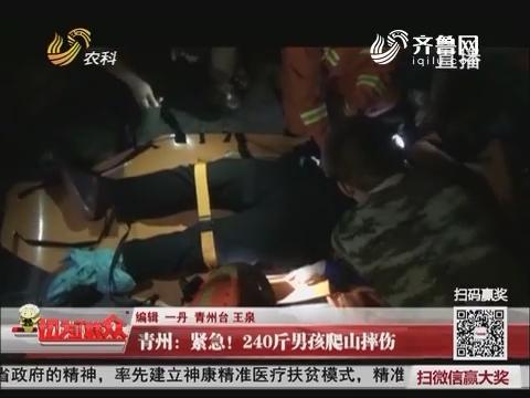 青州:紧急!240斤男孩爬山摔伤
