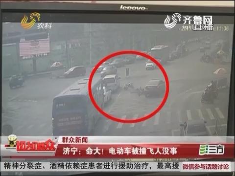 【群众新闻】济宁:命大!电动车被撞飞人没事