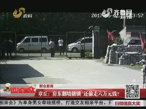 【群众新闻】章丘:房东翻墙撬锁 还偷走六万元钱?