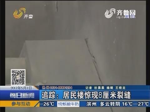 【临沭】追踪:居民楼惊现8厘米裂缝