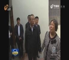 刘家义在东明县调研黄河滩区脱贫迁建工作