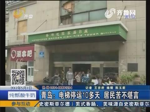 青岛:电梯停运10多天 居民苦不堪言
