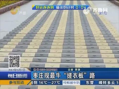 """枣庄现最牛""""搓衣板""""路"""