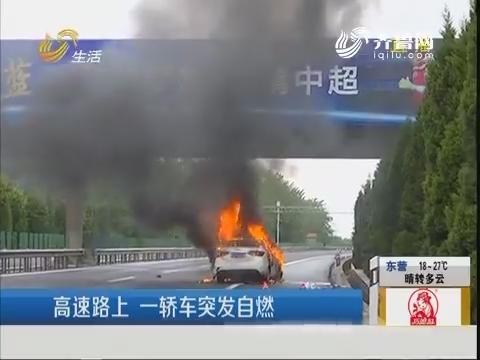 日照:高速路上 一轿车突发自燃