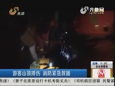 潍坊:游客山顶摔伤 消防紧急救援